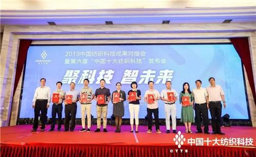第六届中国十大纺织科技·产业推动奖获奖企业合影.jpg