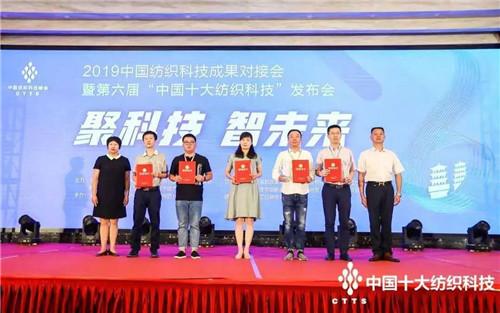 第六届中国十大纺织科技·新锐科技奖获奖企业合影.jpg